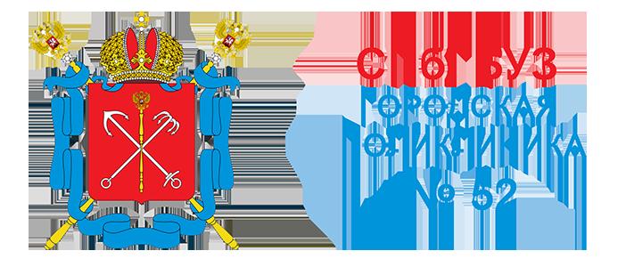 """Logo for СПб ГБУЗ """"Городская поликлиника №52"""""""